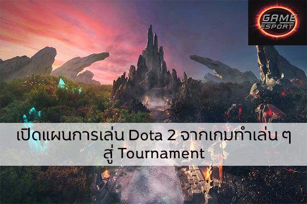 เปิดแผนการเล่น Dota 2 จากเกมทำเล่น ๆ สู่ Tournament Esport แข่งDota2 แข่งPubg แข่งROV Dota2 แผนการเล่นDota2
