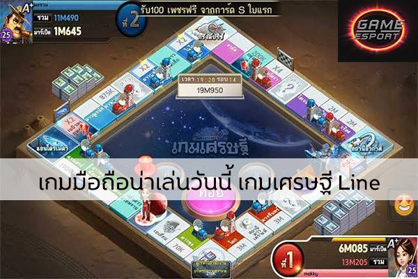 เกมมือถือน่าเล่นวันนี้ เกมเศรษฐี Line Esport แข่งDota2 แข่งPubg แข่งROV ReviewGame เกมมือถือ เกมเศรษฐีLine