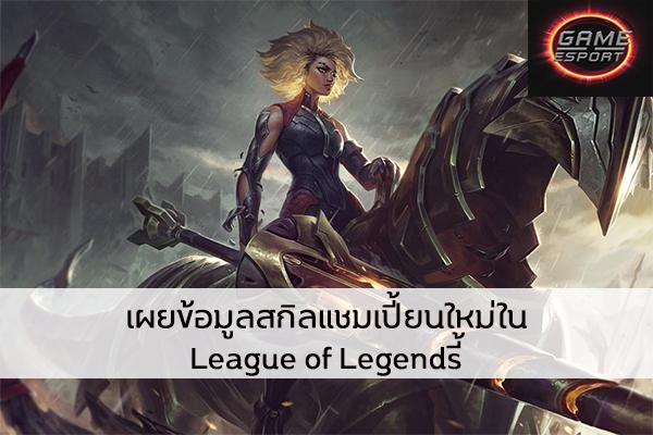 เผยข้อมูลสกิลแชมเปี้ยนใหม่ใน League of Legends Esport แข่งDota2 แข่งPubg แข่งROV เกมออนไลน์ LOL สกิลแชมเปี้ยนใหม่ Rell