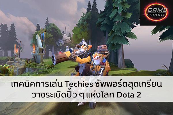 เทคนิคการเล่น Techies ซัพพอร์ตสุดเกรียน วางระเบิดปิ้ว ๆ แห่งโลก Dota 2 Esport แข่งDota2 แข่งPubg แข่งROV เกมออนไลน์ Dota2 เทคนิคการเล่นTechies