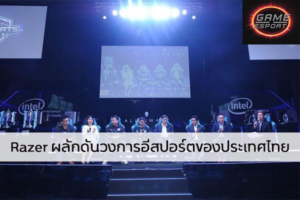 Razer ผลักดันวงการอีสปอร์ตของประเทศไทย Esport แข่งDota2 แข่งPubg แข่งROV เกมออนไลน์ Razerผลักดันอีสปอร์ต