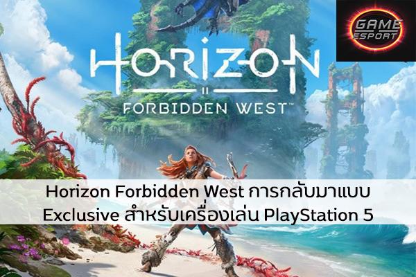 Horizon Forbidden West การกลับมาแบบ Exclusive สำหรับเครื่องเล่น PlayStation 5 Esport แข่งDota2 แข่งPubg แข่งROV เกมออนไลน์ PlayStation5 HorizonForbiddenWest