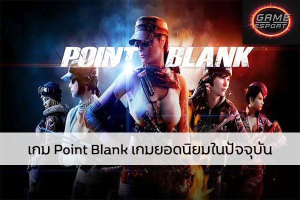 เกม Point Blank เกมยอดนิยมในปัจจุบัน Esport แข่งDota2 แข่งPubg แข่งROV ReviewGame PointBlank