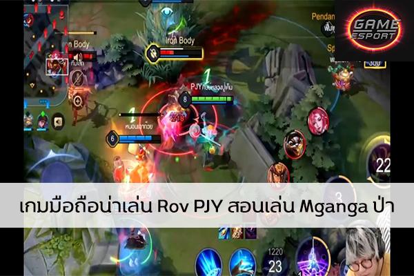เกมมือถือน่าเล่น Rov PJY สอนเล่น Mganga ป่า Esport แข่งDota2 แข่งPubg แข่งROV ReviewGame Rov PJY สอนเล่นMgangaป่า