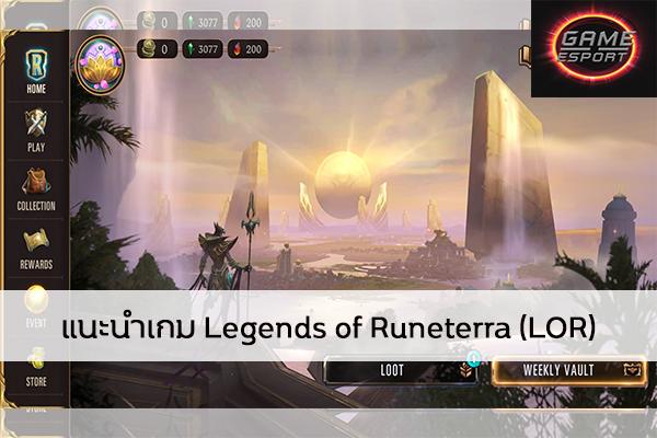 แนะนำเกม Legends of Runeterra (LOR) Esport แข่งDota2 แข่งPubg แข่งROV ReviewGame LOR