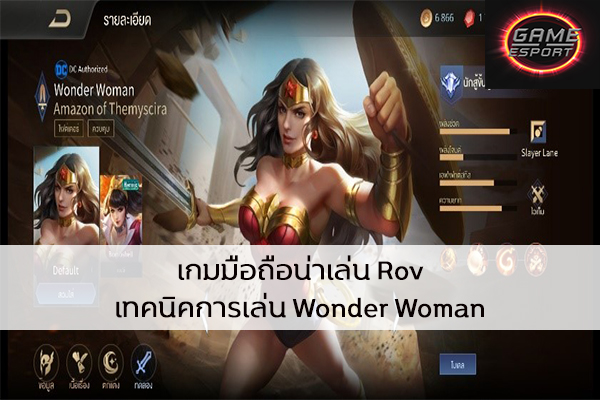 เกมมือถือน่าเล่น Rov เทคนิคการเล่น Wonder Woman Esport แข่งDota2 แข่งPubg แข่งROV ReviewGame Rov เทคนิคการเล่นWonderWoman