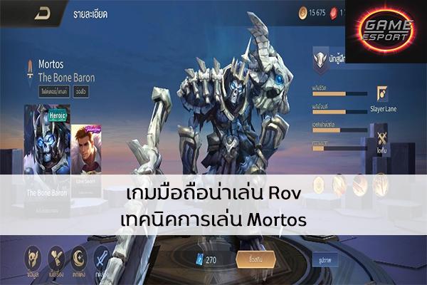 เกมมือถือน่าเล่น Rov เทคนิคการเล่น Mortos Esport แข่งDota2 แข่งPubg แข่งROV ReviewGame Rov เทคนิคการเล่นMortos