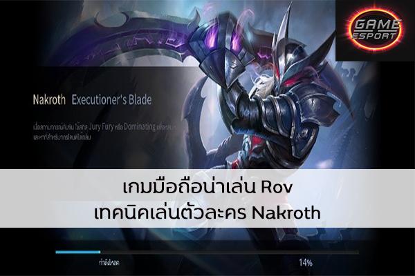 เกมมือถือน่าเล่น Rov เทคนิคเล่นตัวละคร Nakroth Esport แข่งDota2 แข่งPubg แข่งROV ReviewGame Rov เทคนิคการเล่นNakroth