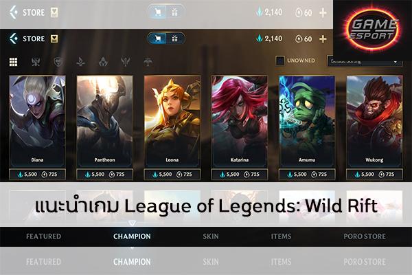 แนะนำเกม League of Legends: Wild Rift Esport แข่งDota2 แข่งPubg แข่งROV ReviewGame LOL